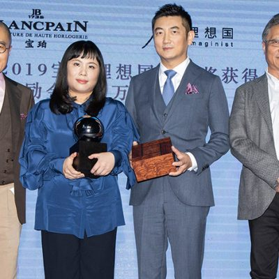 The Second Blancpain-Imaginist Literary Prize Awarded to Young Author Huang Yuning