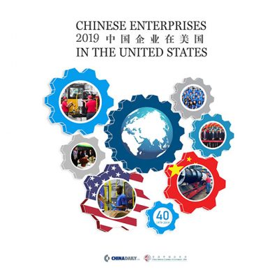China Daily USA publishes Chinese Enterprises in the United States 2019