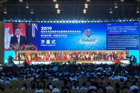 2019 South & Southeast Asia Commodity Expo and Investment Fair held in China